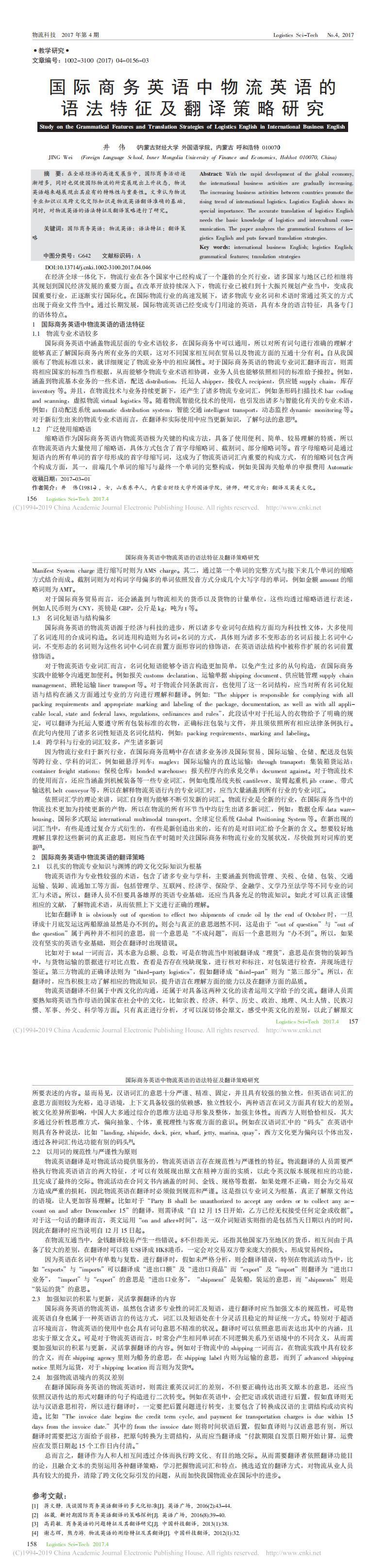 国际商务英语中物流英语的语法特征及翻译策略研究_井伟_0.jpg