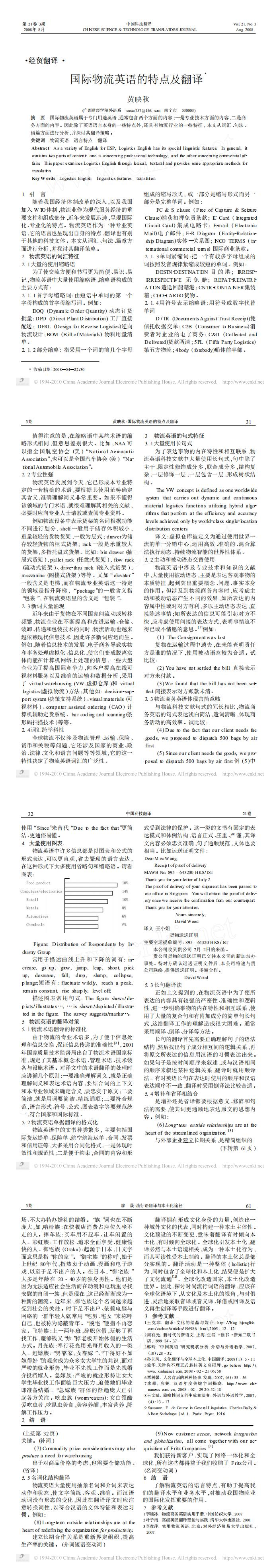 国际物流英语的特点及翻译_0.png