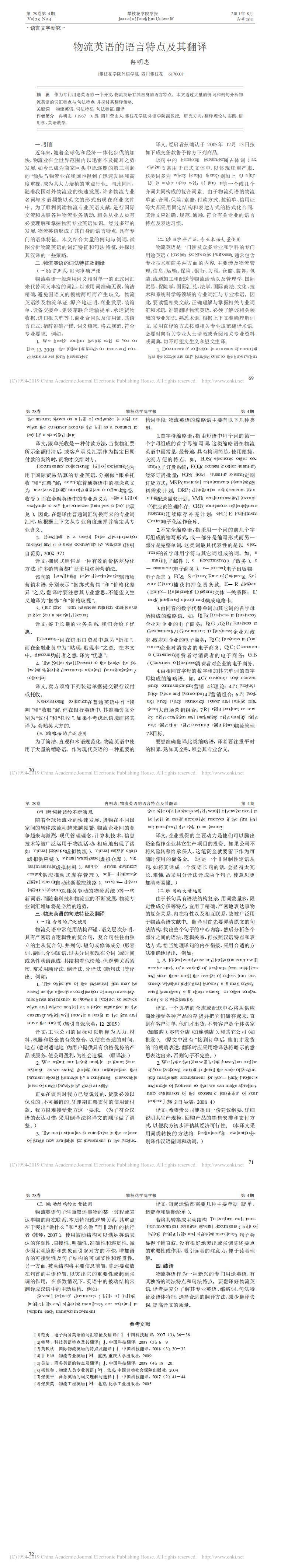物流英语的语言特点及其翻译_冉明志_0.jpg