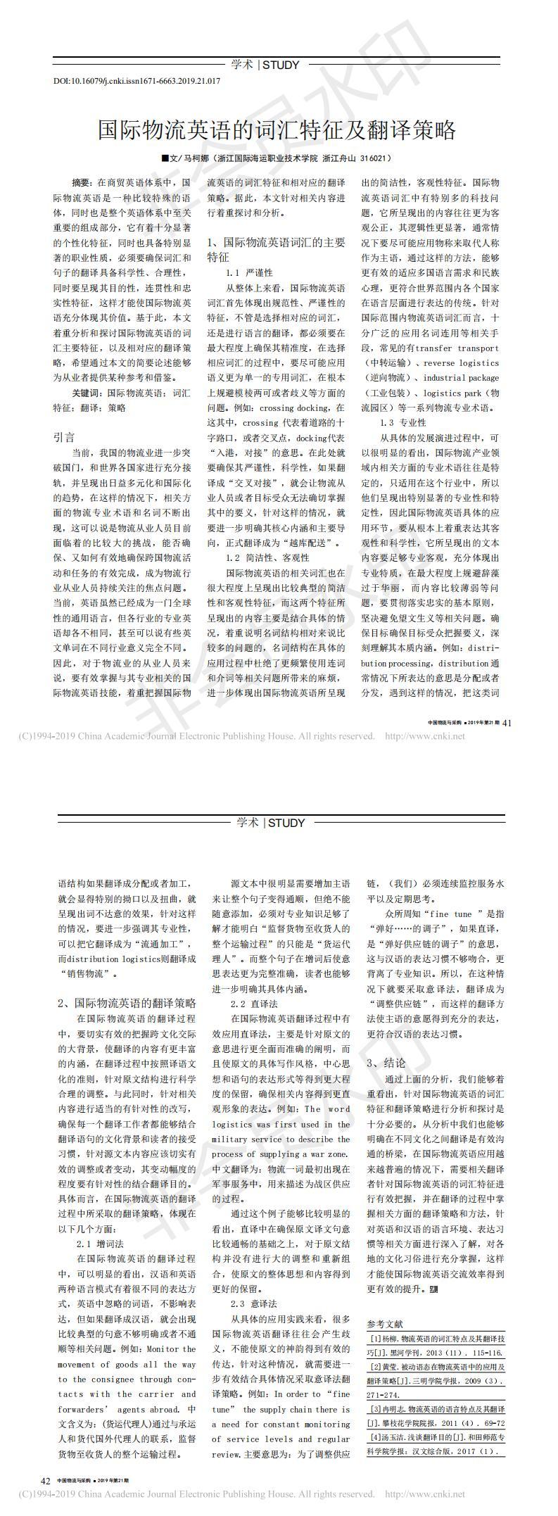 国际物流英语的词汇特征及翻译策略_马柯娜_0.png